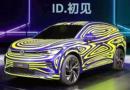 Volkswagen inicia producción de motores eléctricos en China